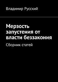 Владимир Русский -Мерзость запустения от власти беззакония. Сборник статей