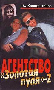 Андрей Константинов -Дело о воскресшем мертвеце