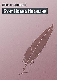 Иероним Ясинский -Бунт Ивана Иваныча