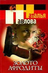 Наталья Павлова - Золото Афродиты