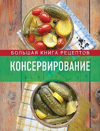 И. А. Михайлова -Консервирование. Большая книга рецептов