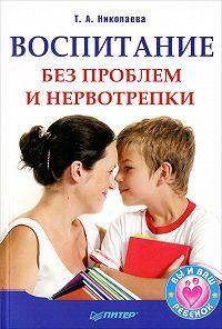 Татьяна Николаева -Воспитание без проблем и нервотрепки