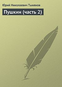 Юрий Тынянов - Пушкин (часть 2)