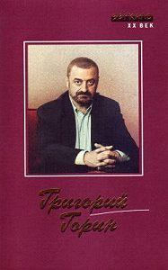 Эльдар Рязанов -О бедном гусаре замолвите слово