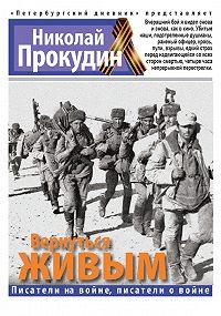 Николай  Прокудин - Вернуться живым
