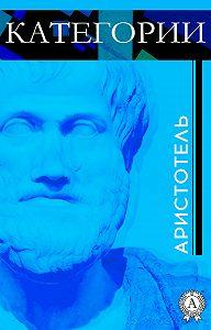 Аристотель - КАТЕГОРИИ
