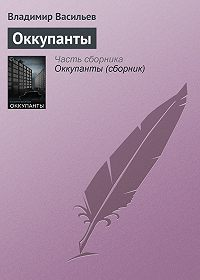 Владимир Васильев - Оккупанты