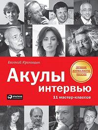 Евгений Криницын -Акулы интервью. 11 мастер-классов