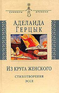 Аделаида Казимировна Герцык -Полное собрание стихотворений