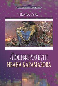 Виктор Ляху -Люциферов бунт Ивана Карамазова