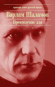 Варлам Шаламов -Цикута
