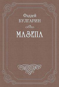 Фаддей Булгарин -Мазепа