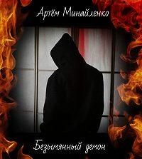Артём Минайленко -Безымянный демон