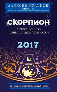 Алексей Кульков -Скорпион. 2017. Астропрогноз повышенной точности со звездными картами на каждый месяц