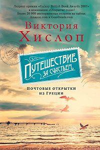 Виктория Хислоп -Путешествие за счастьем. Почтовые открытки из Греции