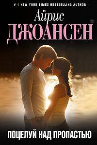 Айрис Джоансен -Поцелуй над пропастью