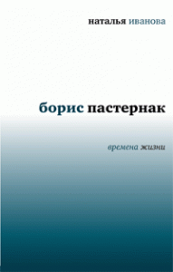 Наталья Борисовна Иванова -Борис Пастернак. Времена жизни