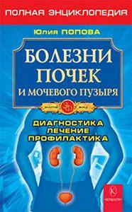 Юлия Попова -Болезни почек и мочевого пузыря