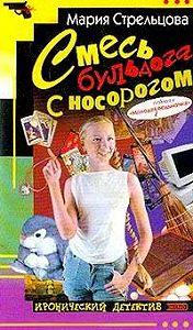 Маша Стрельцова -Смесь бульдога с носорогом