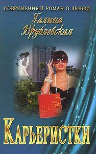 Галина Врублевская -Карьеристки