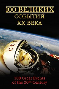 Николай Непомнящий -100 великих событий XX века