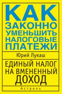 Юрий Александрович Лукаш -Единый налог на вмененный доход. Как законно уменьшить налоговые платежи