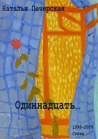 Наталья Печерская -Одиннадцать… 1998—2009. Стихи