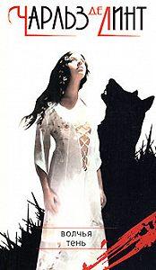 Чарльз де Линт -Волчья тень
