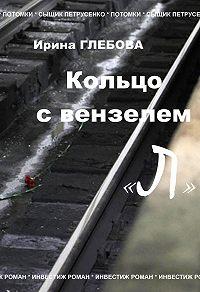 Ирина Глебова -Кольцо с вензелем «Л»