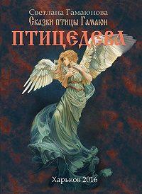 Svetlana Gamayunova -Птицедева