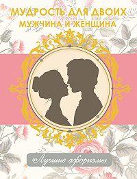 Н. Богданова -Мудрость для двоих. Мужчина и женщина