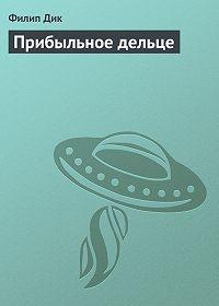 Филип Дик - Прибыльное дельце