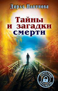 Дарья Плотнова -Тайны и загадки смерти