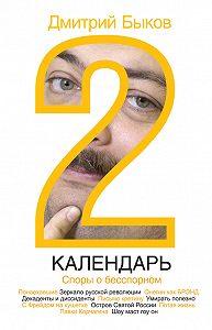 Дмитрий Быков -Календарь-2. Споры о бесспорном