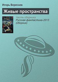 Игорь Вереснев -Живые пространства