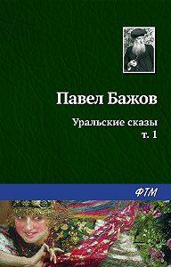 Павел Бажов -Уральские сказы – I