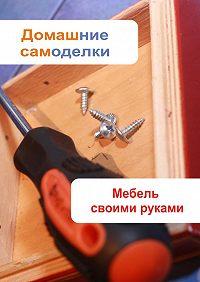Илья Мельников -Мебель своими руками
