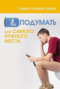 Анастасия Кузьмина -Самая нужная книга на подумать для самого нужного места