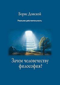 Борис Донской - Зачем человечеству философия?