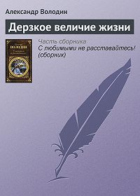 Александр Володин -Дерзкое величие жизни