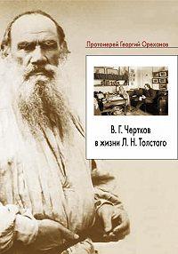 Протоиерей Георгий Ореханов -В. Г. Чертков в жизни Л. Н. Толстого