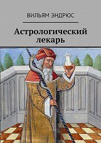 Вильям Эндрюс -Астрологический лекарь