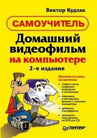Виктор Кудлак -Домашний видеофильм на компьютере. Самоучитель