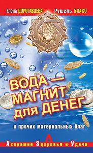 Рушель Блаво -Вода – магнит для денег и прочих материальных благ
