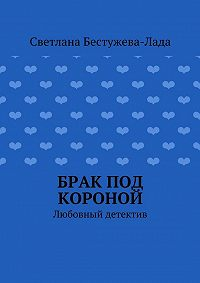 Светлана Бестужева-Лада -Брак под короной