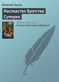 Виталий Зыков -Наследство Братства Сумерек
