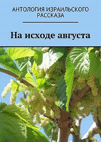 Марк Котлярский -На исходе августа