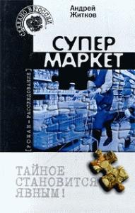 Андрей Житков -Супермаркет