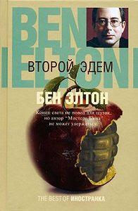 Бен Элтон -Второй Эдем