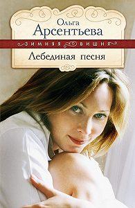 Ольга Арсентьева -Лебединая песня